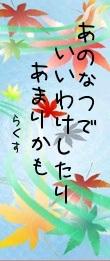 BlogPet短冊_030.jpg